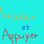 フランス語の単語の違い 2つの「押す」